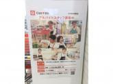 Can Do(キャンドゥ) アリオ札幌店