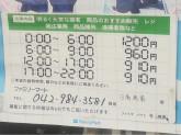 ファミリーマート 日高高富店