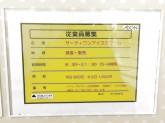 サーティワンアイスクリーム イオンモール札幌苗穂店
