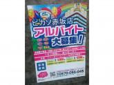 ドン・キホーテ 赤坂店