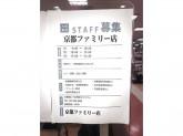 大垣書店 京都ファミリー店