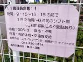 ニチイケアセンター 船橋行田