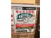 いきなりステーキ イオンモール札幌発寒店