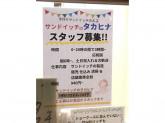 サンドイッチ専門店 タカヒナ 野江店