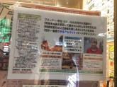 恵美須商店 南5西5店