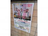 リンガーハット 赤坂見附店