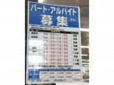 スーパーナショナル 弁天町駅前店