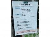 HARD・OFF(ハードオフ) TOKYO ラボ 吉祥寺店