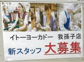 イトーヨーカドー 我孫子店