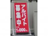 ENEOS 中央石油販売株式会社 村山団地SS
