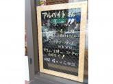 カレーハウス CoCo壱番屋 京成勝田台駅前通店