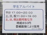 東京靴流通センター 小山城東店