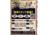 株式会社ボイス(ベイシアひだかモール店)
