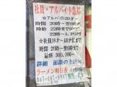 ラーメン明日香 八千代台店