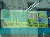 薬局アポック 毛呂山店