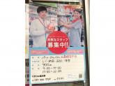 くすりの福太郎 八千代台西口店
