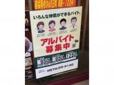 松屋 八千代台西口店