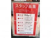 イタリアン・トマト カフェジュニア(CafeJr.) 東京電機大学店