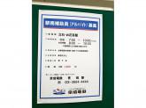 京成電鉄 株式会社(京成立石駅)