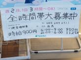 ファミリーマート 川越笠幡駅東店