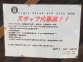エイト・ライスフィールド・カフェ 札幌駅北口店