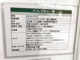 Kコレクション イオンタウン千種店
