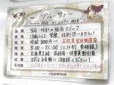 ソフィ・サトー イオン小牧店