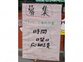 バンビクリーニング 小豆沢店(工場)