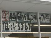 ファミリーマート 長久手グリーンロード店