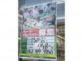 スギ薬局 上飯田店