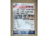 炭火焼ホルモンぐう 新橋店