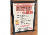 THE BIFTEKI(ザビフテキ)