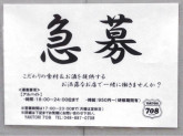 YAKITORI 708(ナナゼロハチ)