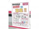 ザ・ダイソー 愛知東海店