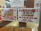 ハースブラウン 帯広稲田店
