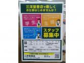 三洋堂書店 富田店