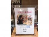 私の部屋 ルクア大阪店