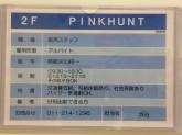 PINKHUNT(ピンクハント) アリオ札幌店