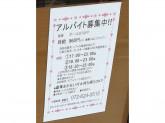 雁飯店(がんはんてん) 茨木本店