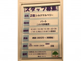SilkMulberry(シルクマルベリー) 八千代台店