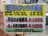 クリーニングたんぽぽ 中村橋店