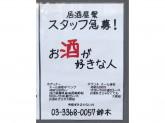 繋(tsunagu) 高田馬場