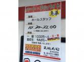 元祖寿司 蒲田西口店
