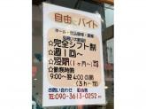 丸まん寿司 堂山店
