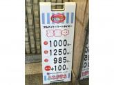 ジョナサン 蒲田西口店