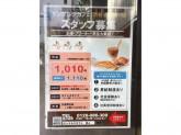 サンマルクカフェ 渋谷公園通り店
