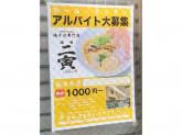麺場二寅 秋津本店