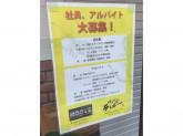 横浜ホルモン ランボー