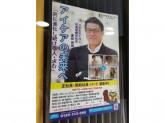 メガネスーパー 京成千葉店