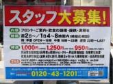 カラオケ館 千葉中央店